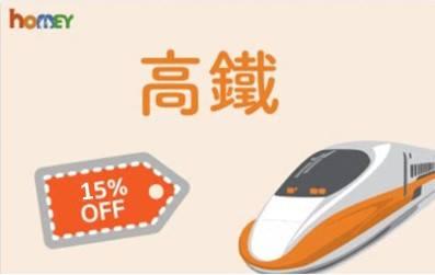台灣高鐵八五折優惠